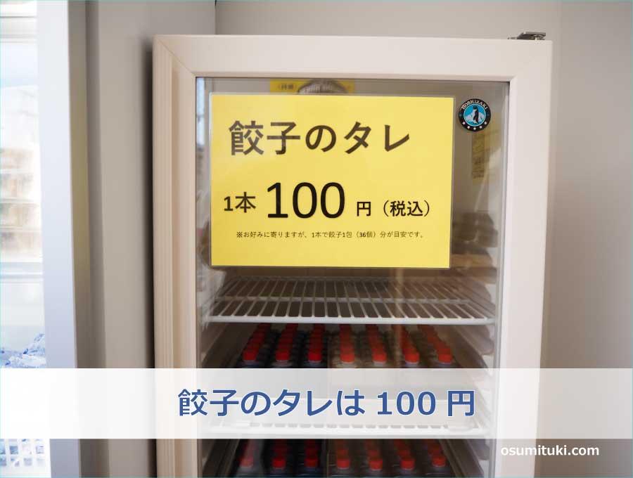 餃子のタレは100円