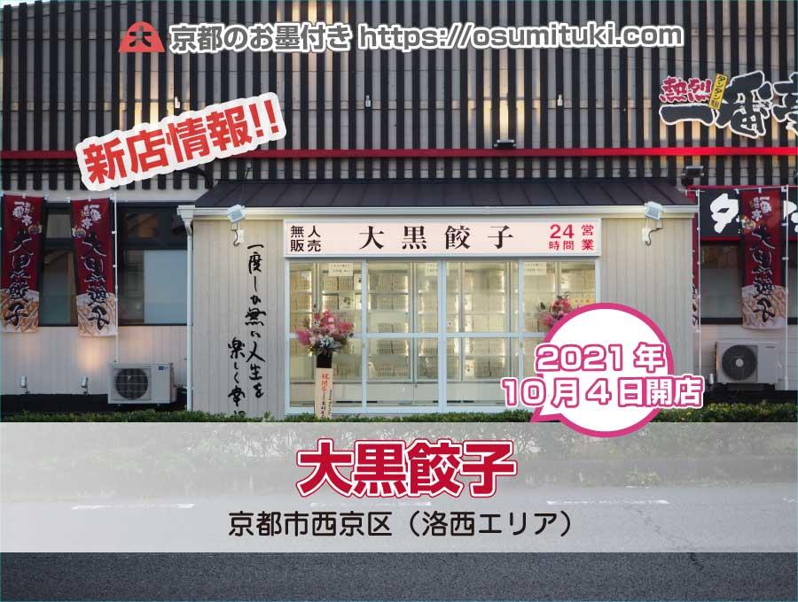 2021年10月4日オープン 大黒餃子