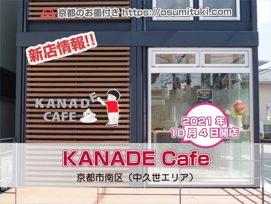 2021年10月4日オープン KANADE Cafe(カナデカフェ)