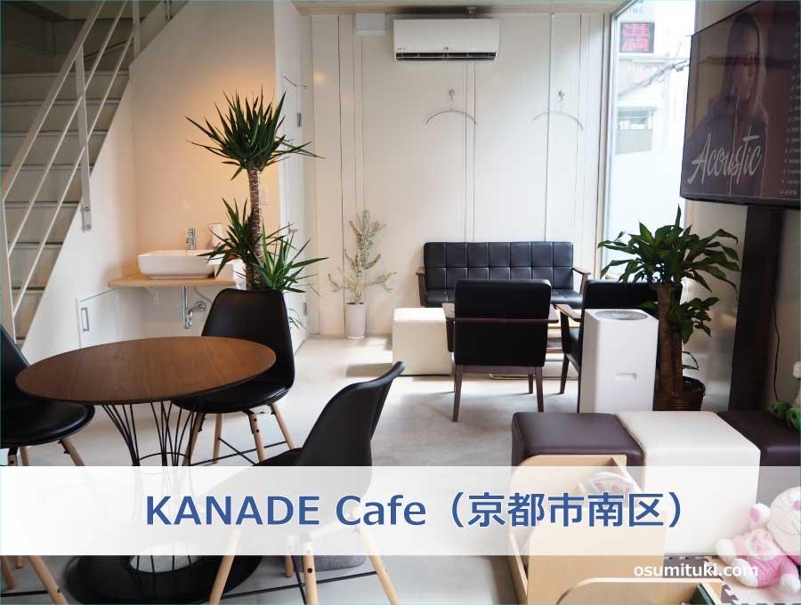 KANADE Cafe(京都市南区)