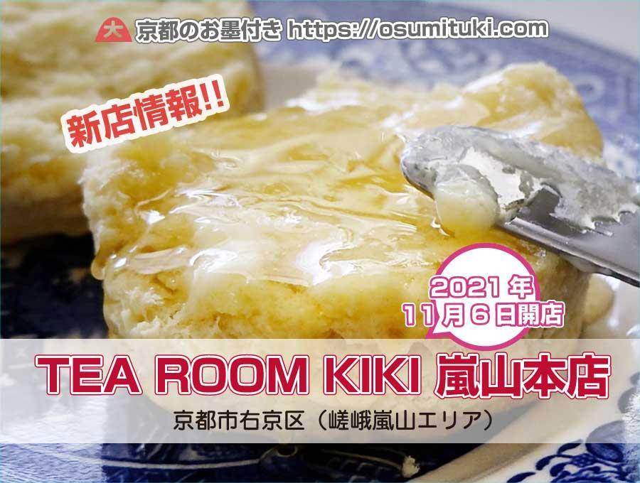 2021年11月6日オープン TEA ROOM KIKI 嵐山本店