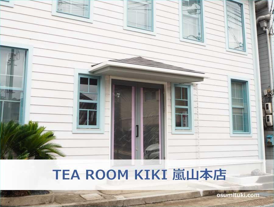 TEA ROOM KIKI 嵐山本店(京都市右京区)