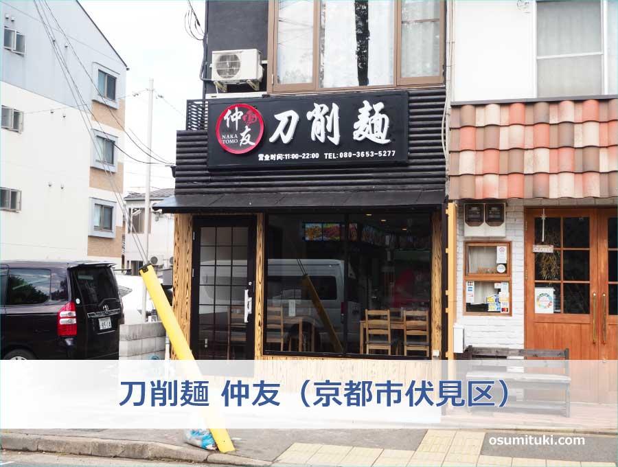 刀削麺 仲友(京都市伏見区)