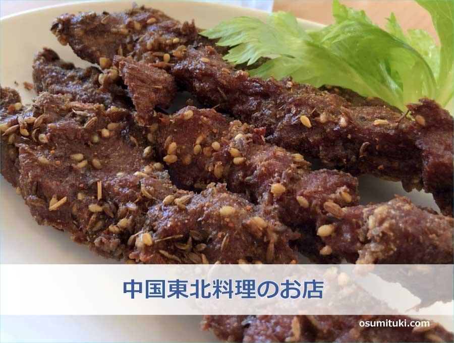 中国東北料理のお店