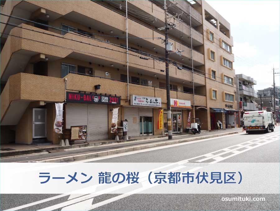 ラーメン 龍の桜(京都市伏見区)