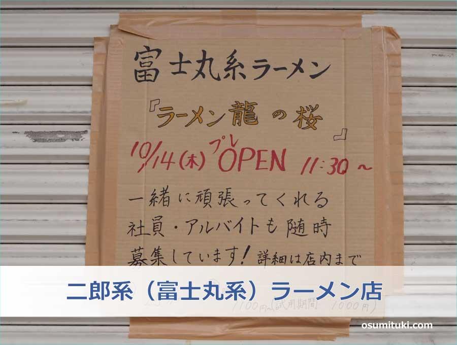 二郎系(富士丸系)ラーメン店