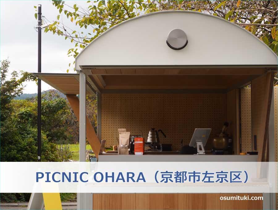 PICNIC OHARA(京都市左京区)