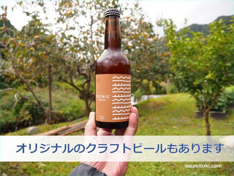 オリジナルのクラフトビールもあります