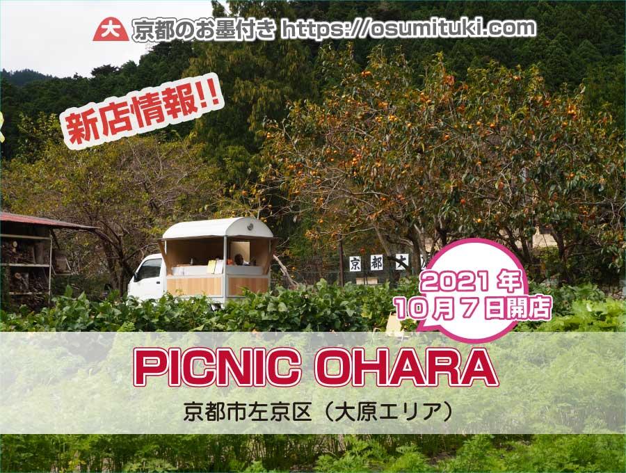2021年10月7日オープン PICNIC OHARA