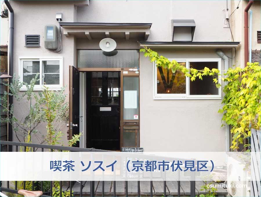 喫茶 ソスイ(京都市伏見区)
