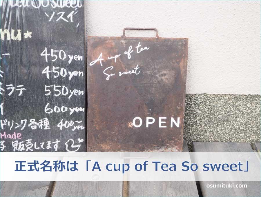 正式名称は「A cup of Tea So sweet」
