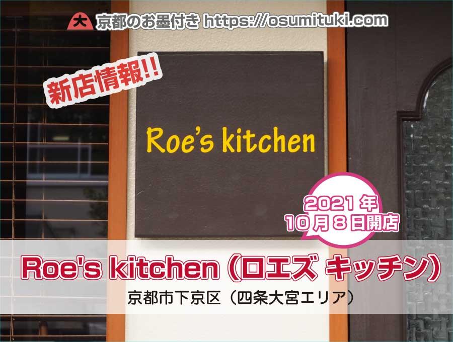 2021年10月8日オープン Roe's kitchen (ロエズ キッチン)
