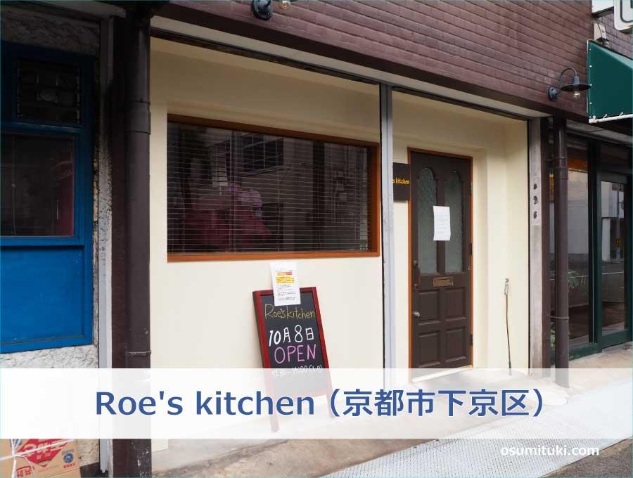 Roe's kitchen (京都市下京区)