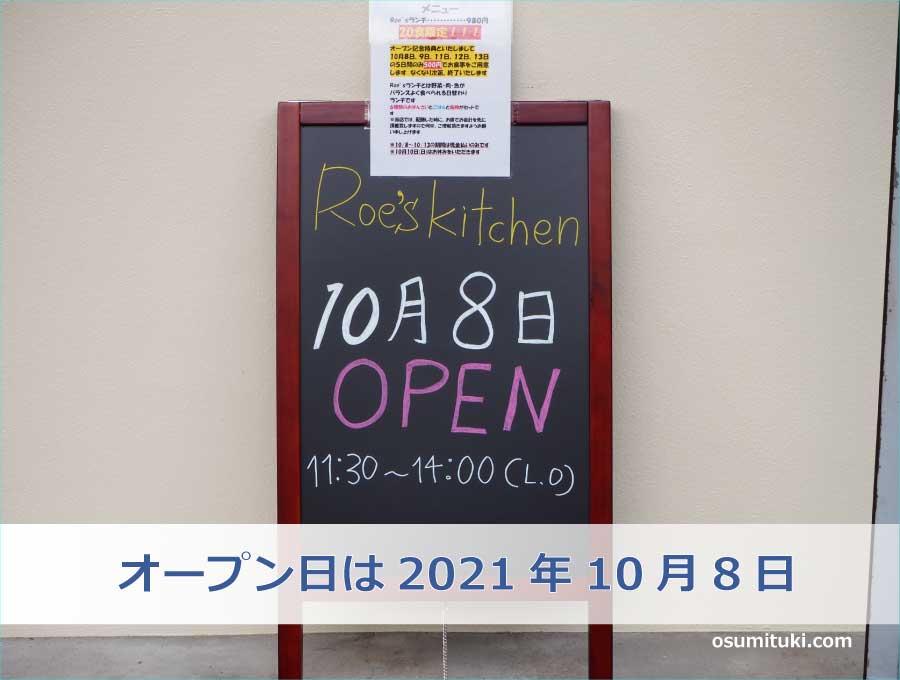 オープン日は2021年10月8日