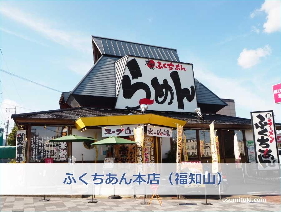 ふくちあん本店(福知山)