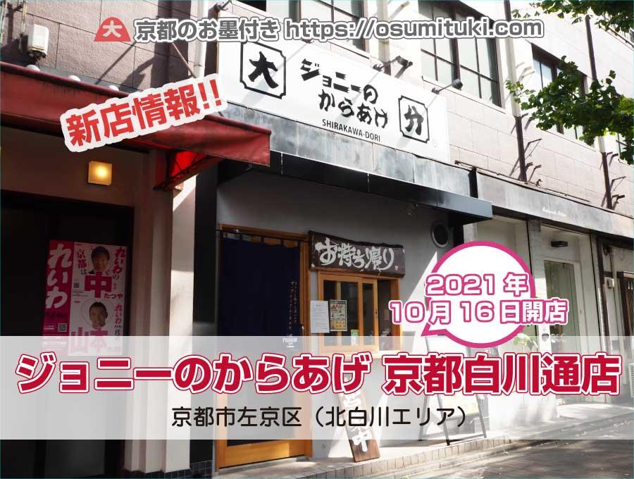 2021年10月16日オープン ジョニーのからあげ 京都白川通店