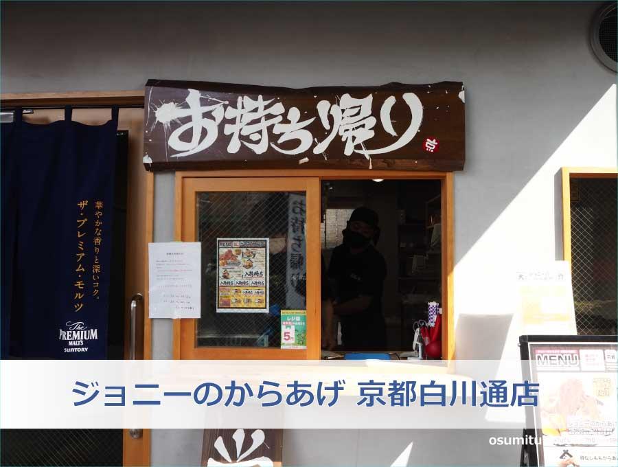 ジョニーのからあげ 京都白川通店