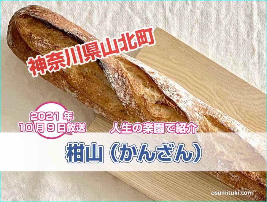 神奈川県山北町の絶景のおうちパン屋さんが【人生の楽園】で紹介