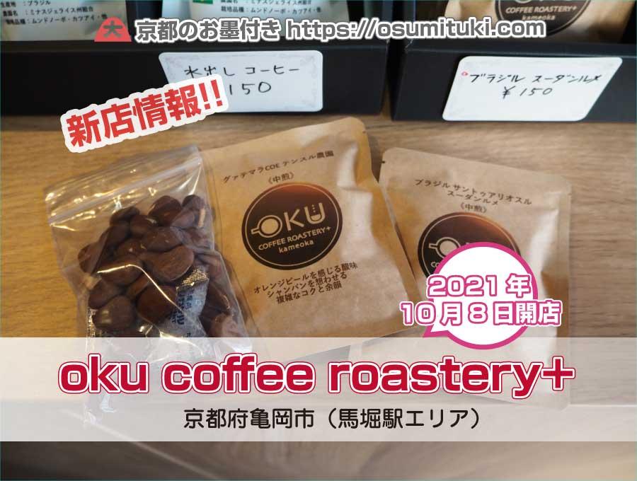 2021年10月8日オープン oku coffee roastery+