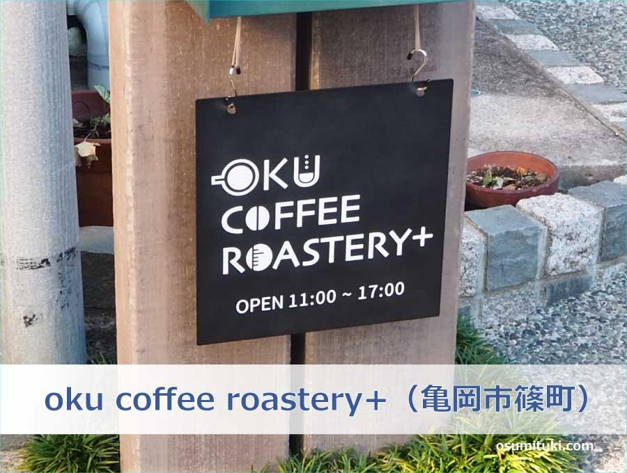 oku coffee roastery+(亀岡市篠町)