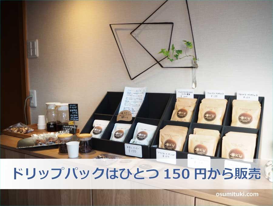 ドリップパックはひとつ150円から販売