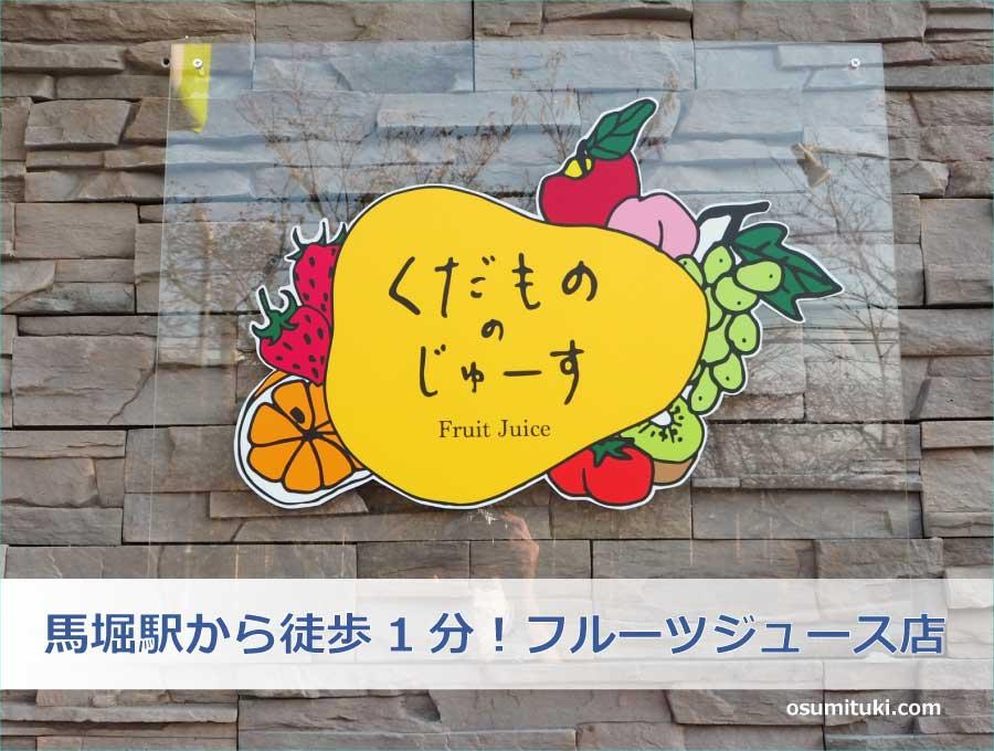 馬堀駅から徒歩1分!フルーツジュース店