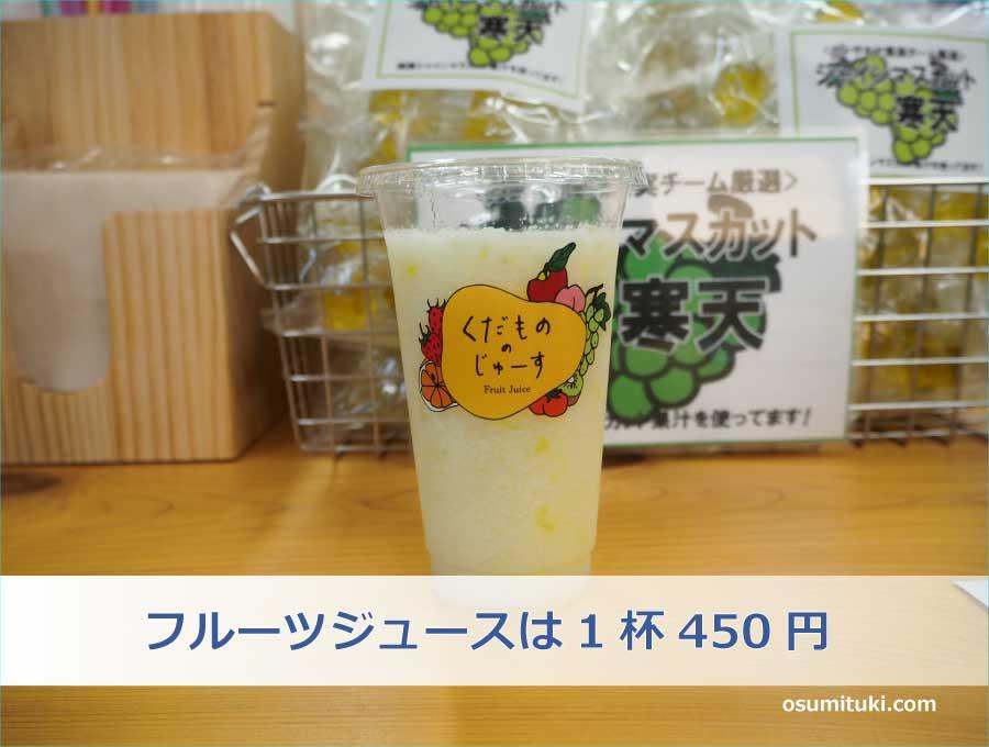フルーツジュースは1杯450円