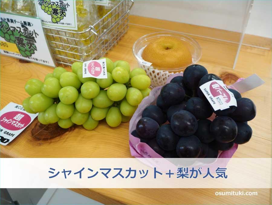 シャインマスカット+梨が人気