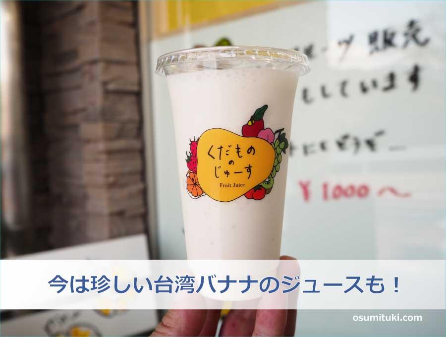 今は珍しい台湾バナナのジュースも!