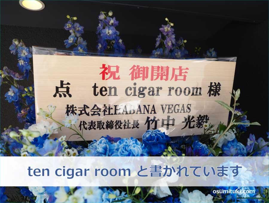 ten cigar room と書かれています