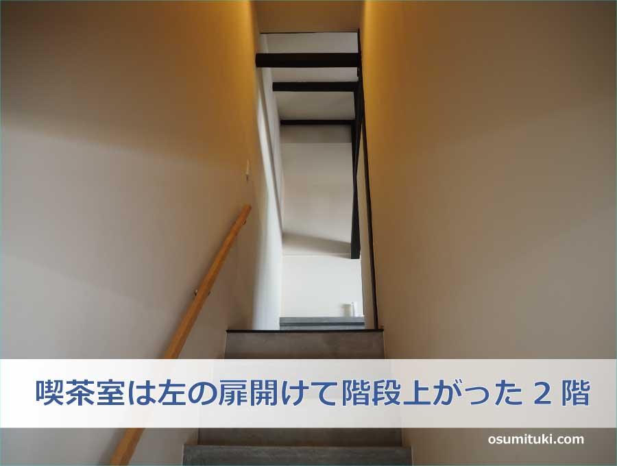 喫茶室は左の扉開けて階段上がった2階
