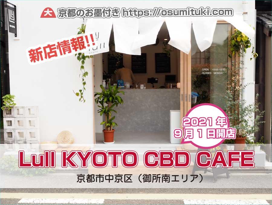 2021年9月1日オープン Lull KYOTO CBD CAFE AND STORE