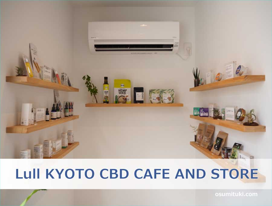 Lull KYOTO CBD CAFE AND STORE