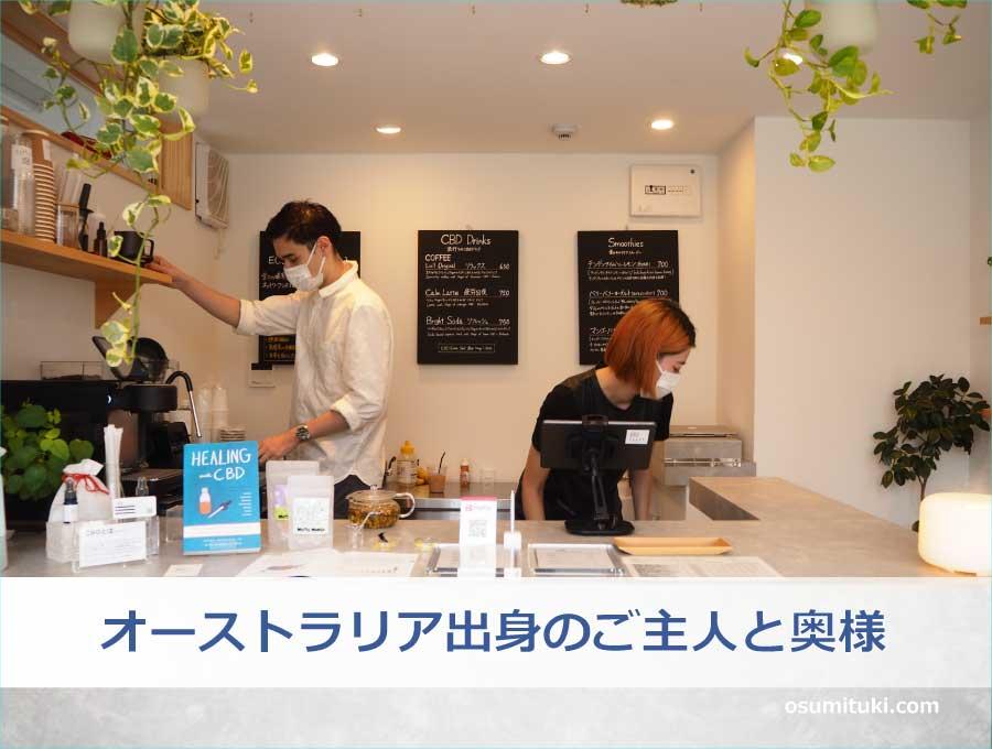 オーストラリア出身のご主人と奥様で開業したカフェ