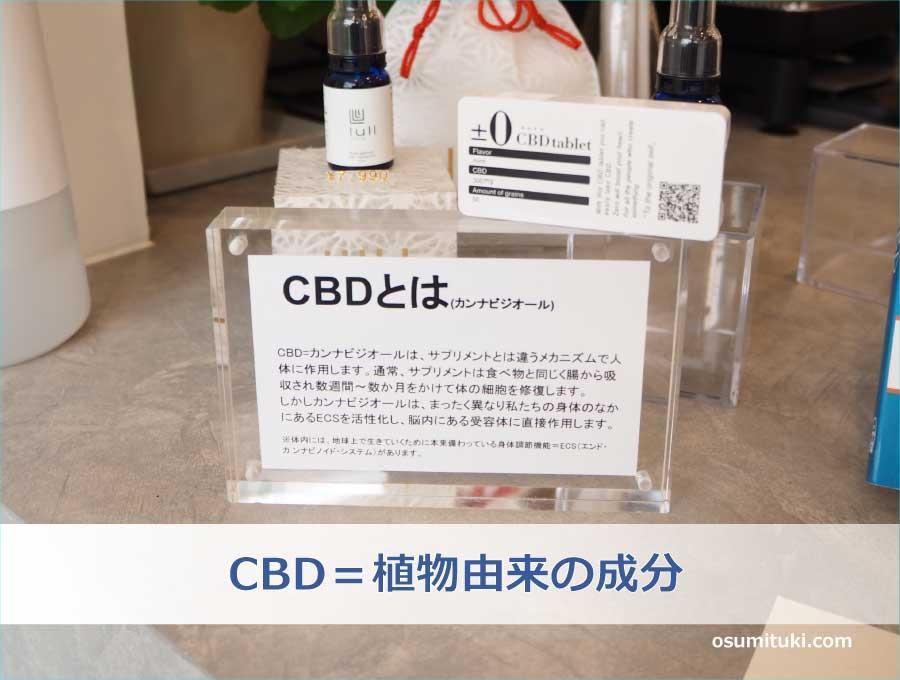 CBDとは植物由来の成分で免疫力アップなどの効果が期待されています