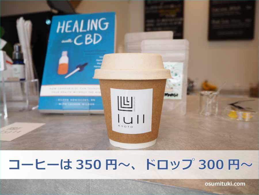 コーヒーは350円~、ドロップ300円~