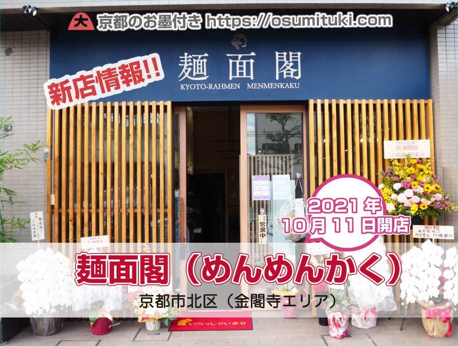 2021年10月11日オープン 麺面閣(めんめんかく)