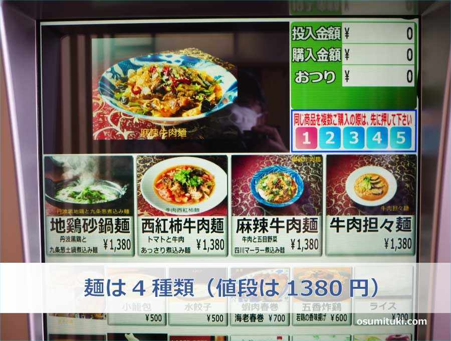 麺は4種類(値段は1380円)