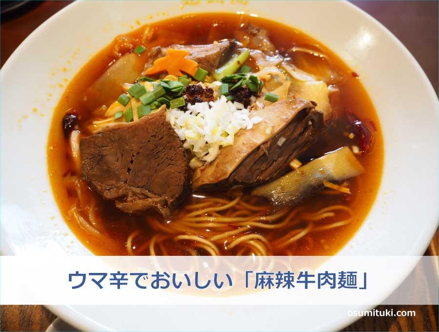 ウマ辛でおいしい「麻辣牛肉麺」