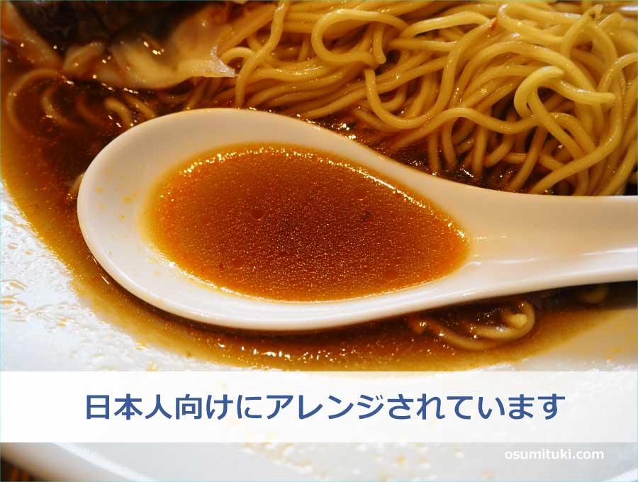 日本人向けにアレンジされています