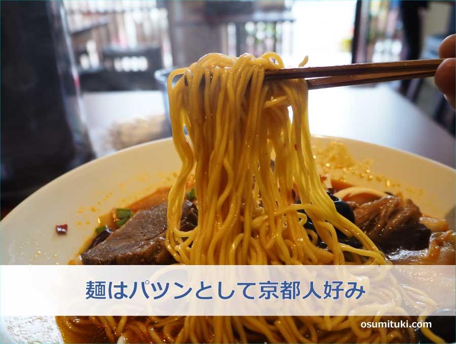 麺はパツンとして京都人好み