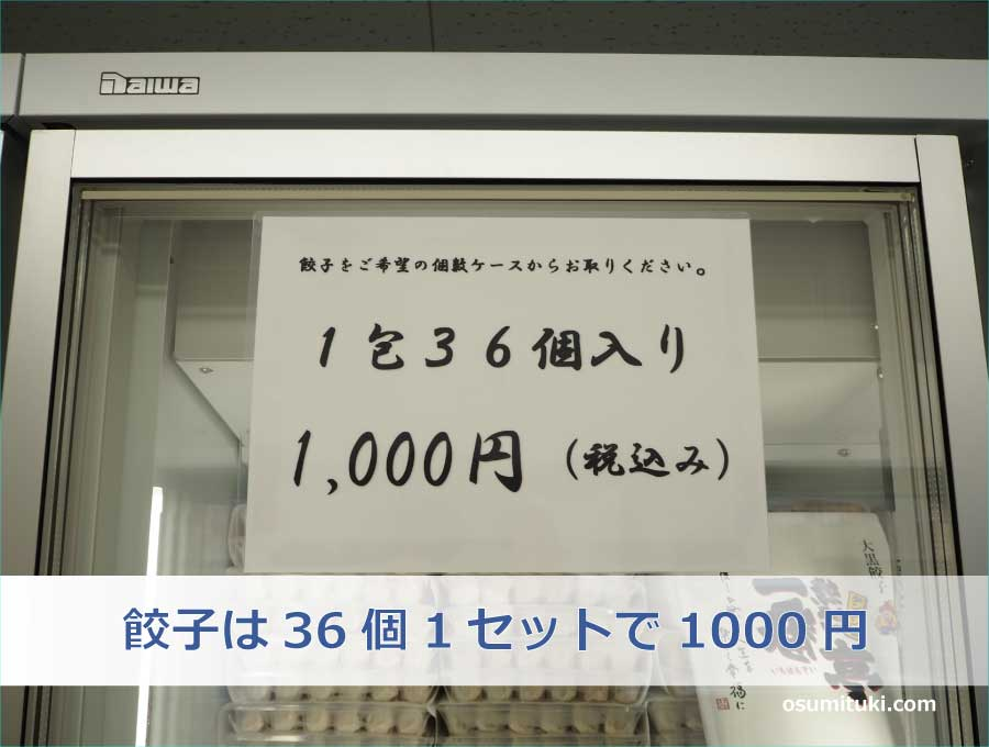 餃子は36個1セットで税込み1000円