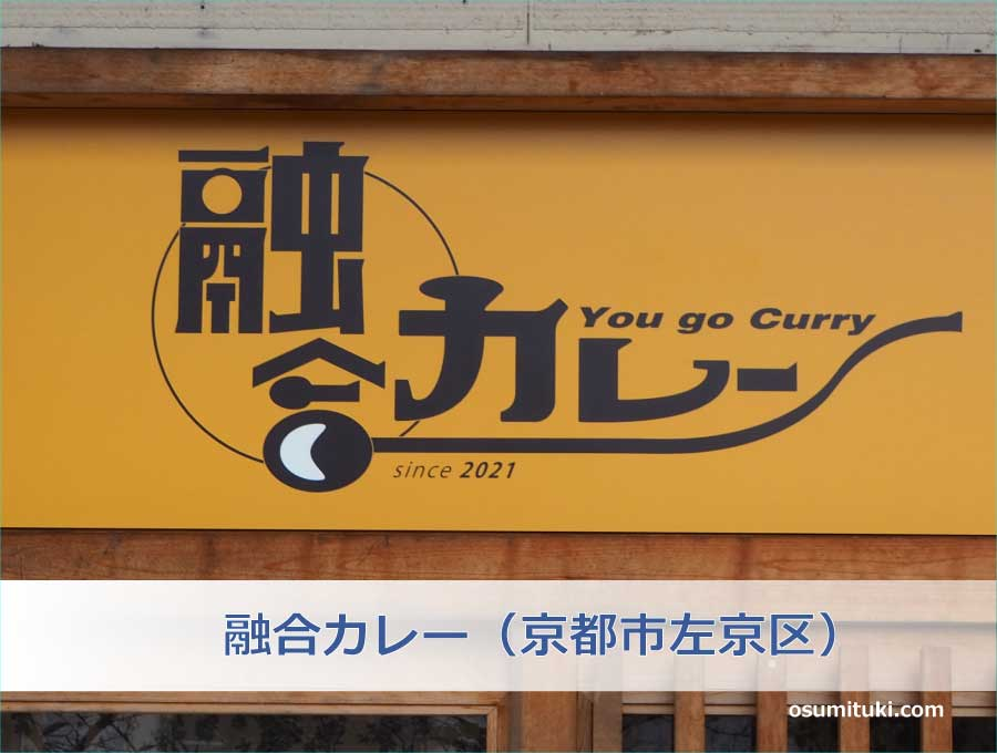 融合カレー(京都市左京区)