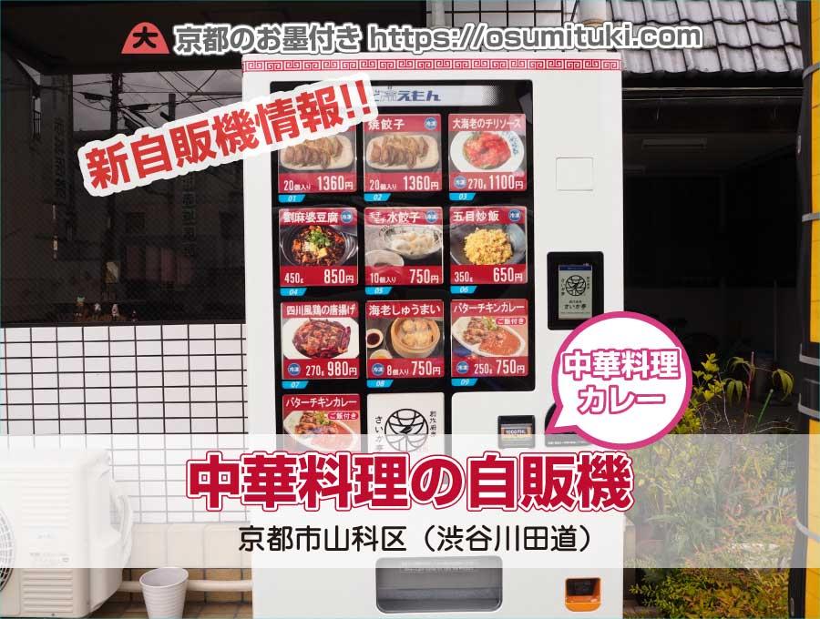中華料理の自販機が京都・山科区で爆誕!