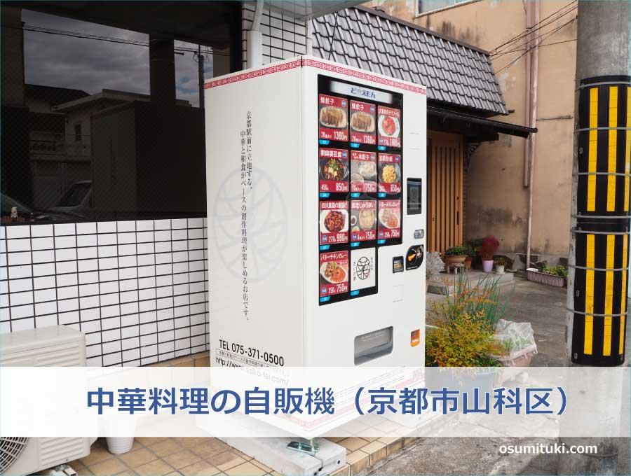 渋谷川田道東入るにある中華料理の自販機