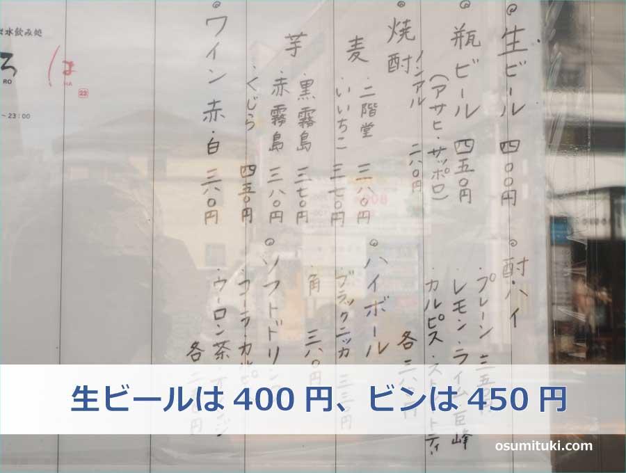 生ビールは400円、ビンは450円