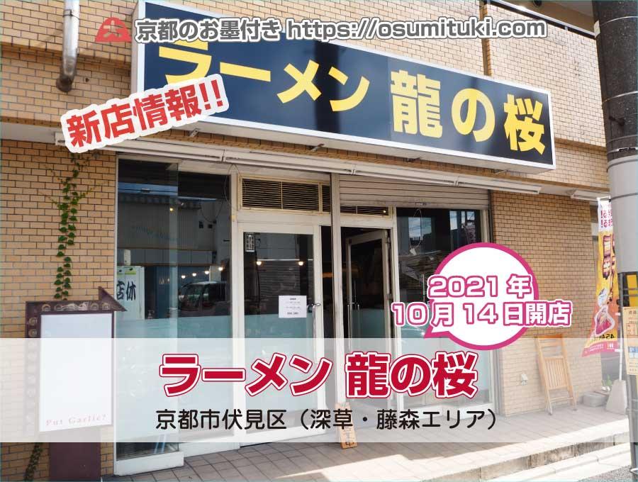 2021年10月14日オープン ラーメン 龍の桜
