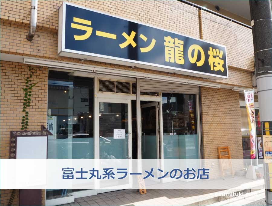 富士丸系ラーメンのお店
