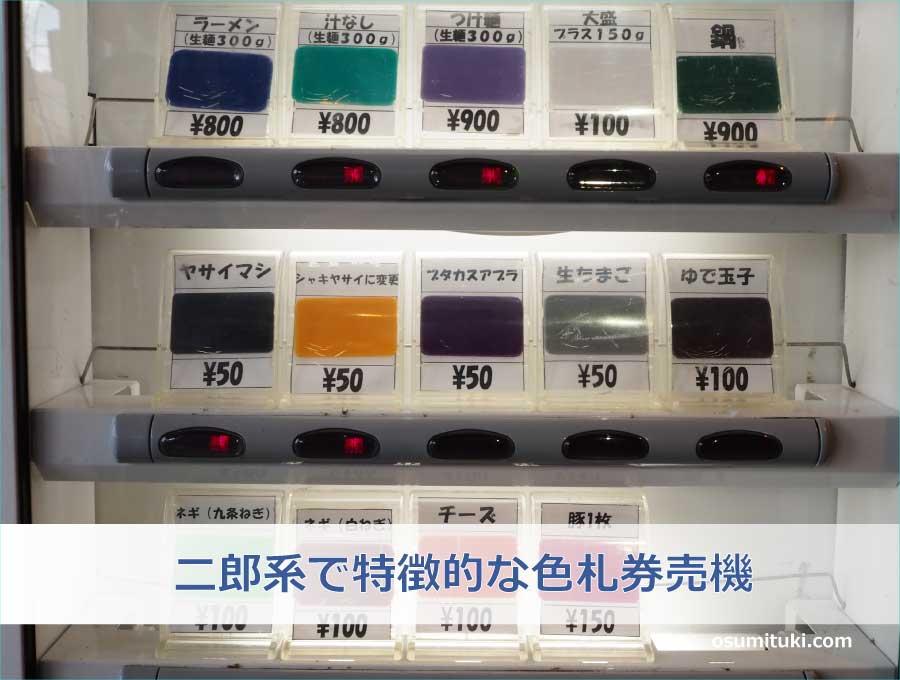 二郎系ではおなじみ「色札」の券売機