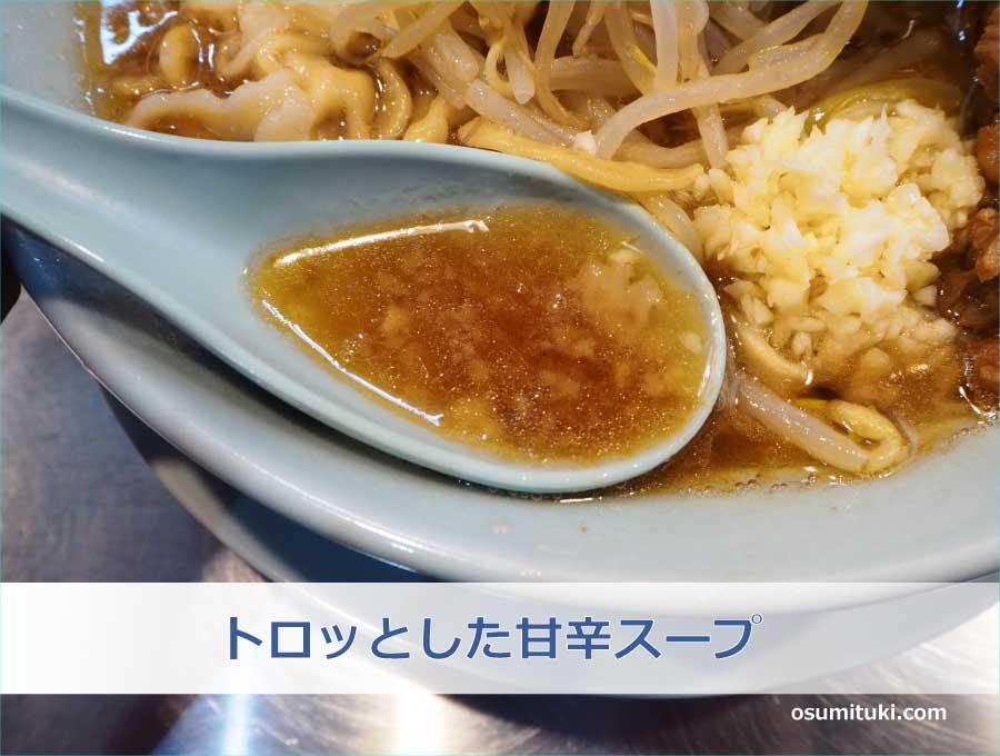 トロッとした甘辛スープ